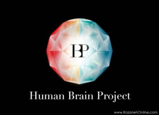 سریع ترین رایانه جهان یا پروژه مغز انسان