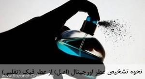 درباره عطر و ادکلن بیشتربدانید.