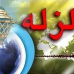 سه زلزله در 48 ساعت گذشته تهران را لرزاند.