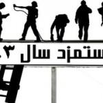 دستمزد کارگران 25 درصد افزایش یافت.