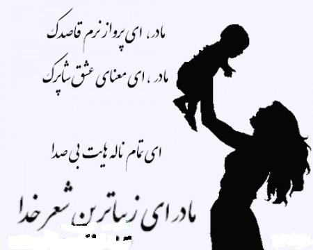اس ام اس های تبریک روز مادر
