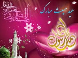 زیبا ترین اس ام اس های تبریک عید مبعث