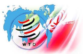 عضویت در سازمان تجارت جهانی