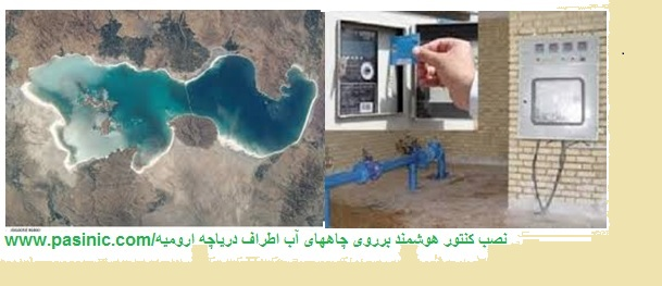 کنتور هوشمند دریاچه ارومیه را نجات میدهد.