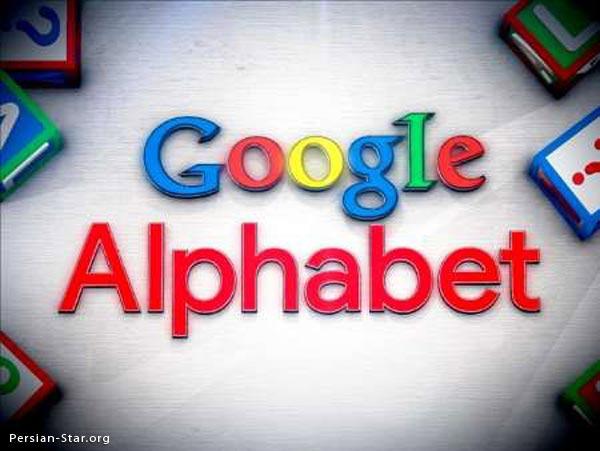 گوگل آلفابت (Alphabet)