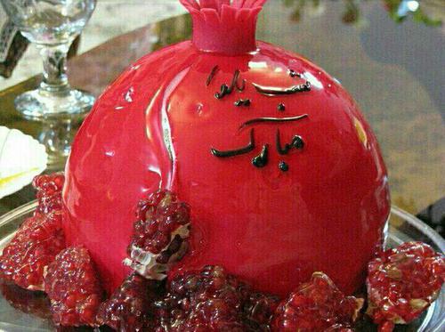 اس ام اس های تبریک شب یلدا