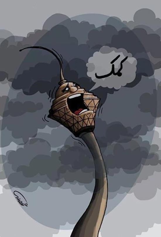 آلودگی هوای تهران در قالب کاریکاتور