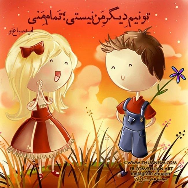جملات رمانتیک و احساسی زیبا