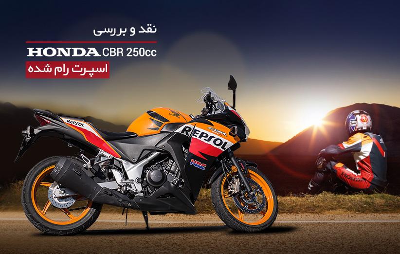 نقد و بررسی موتور سیکلت هوندا CBR 250cc