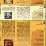 طرز تهیه ۱۰۷ نوع غذای محلی ایرانی
