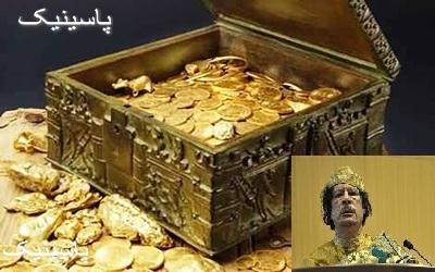 اموال پنهان شده قذافی به دست داعش افتاد.
