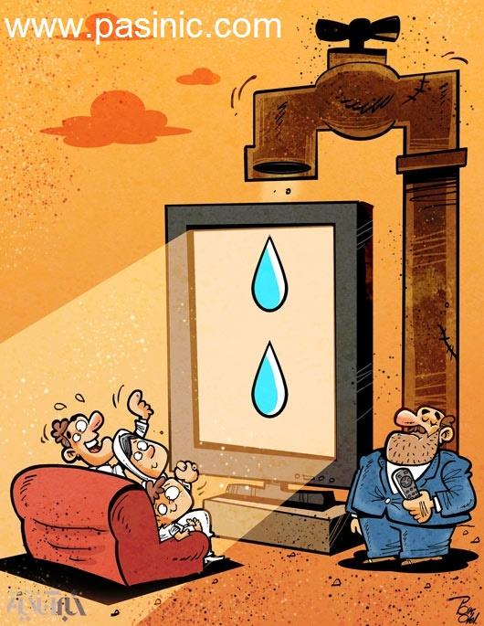کاریکاتور سهم هر ایرانی از آب