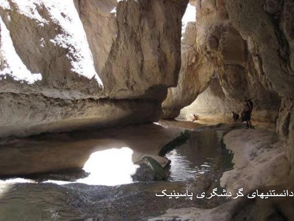 عکس های تنگه رغز داراب دراستان فارس