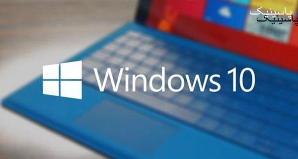 ضرورت های ارتقاء سیستم به ویندوز ۱۰ چیست؟