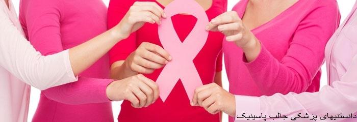 جلوگیری از سرطان سینه با تغذیه