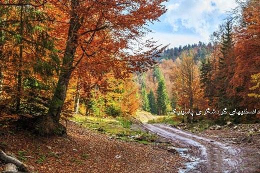 زیباترین شهرهای دنیا در فصل پاییز