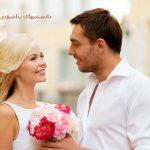 ویژگی زنها و مردانی که احتمالشکست در ازدواج با آنها زیاد است