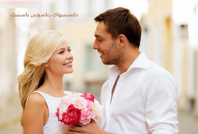 شکست در ازدواج