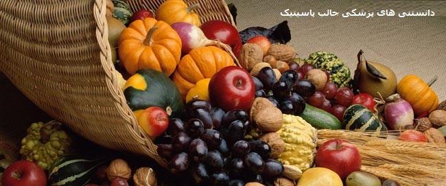 مواد غذایی مفید برای فصل پاییز