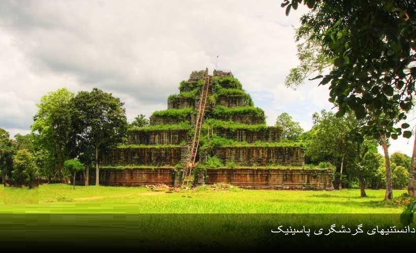 کوه کر کامبوج