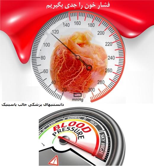 راه جدید درمان فشار خون بالا