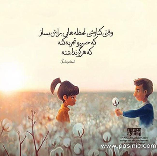 جملات عاشقانه زیبا برای مخاطب خاص