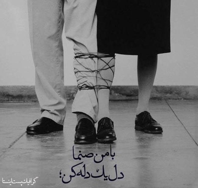 عکس نوشته های عاشقانه زیبا و جدید
