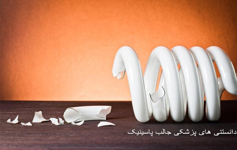 مضرات استفاده از لامپهای کم مصرف