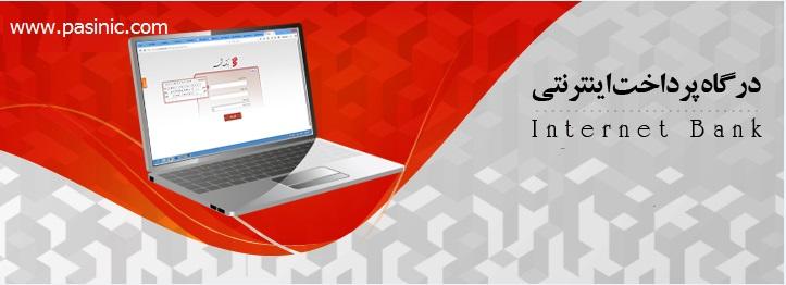 برایافزایش امنیت بانکداری اینترنتی اینترنتبانکها را در موتورهای جستجو سرچ نکنید!