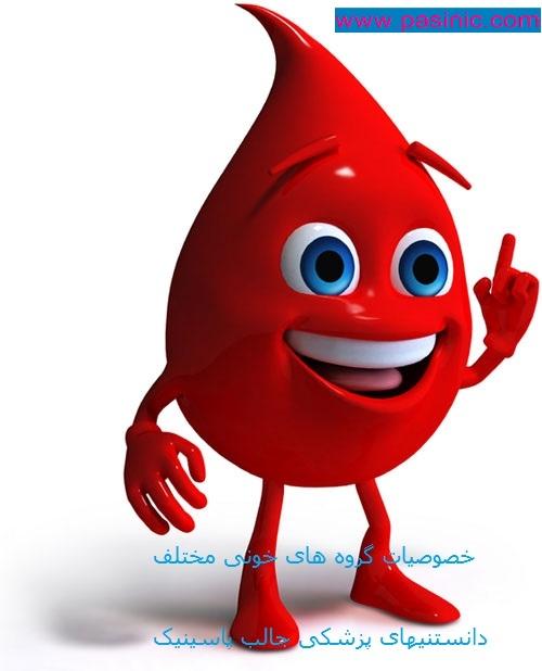 خصوصیات گروههای خونی مختلف