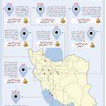 ارزان ترین شهرهای ایران برای سفرهای نوروزی