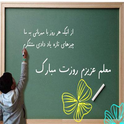 عکس نوشته تبریک روز معلم
