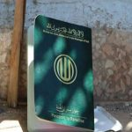گذرنامه سفر به بهشت عناصر داعش