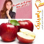 افزایش میل جنسی زنان به کمک سیب
