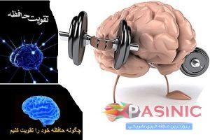 تقویت حافظه با رژیم غذایی مدیترانه ای
