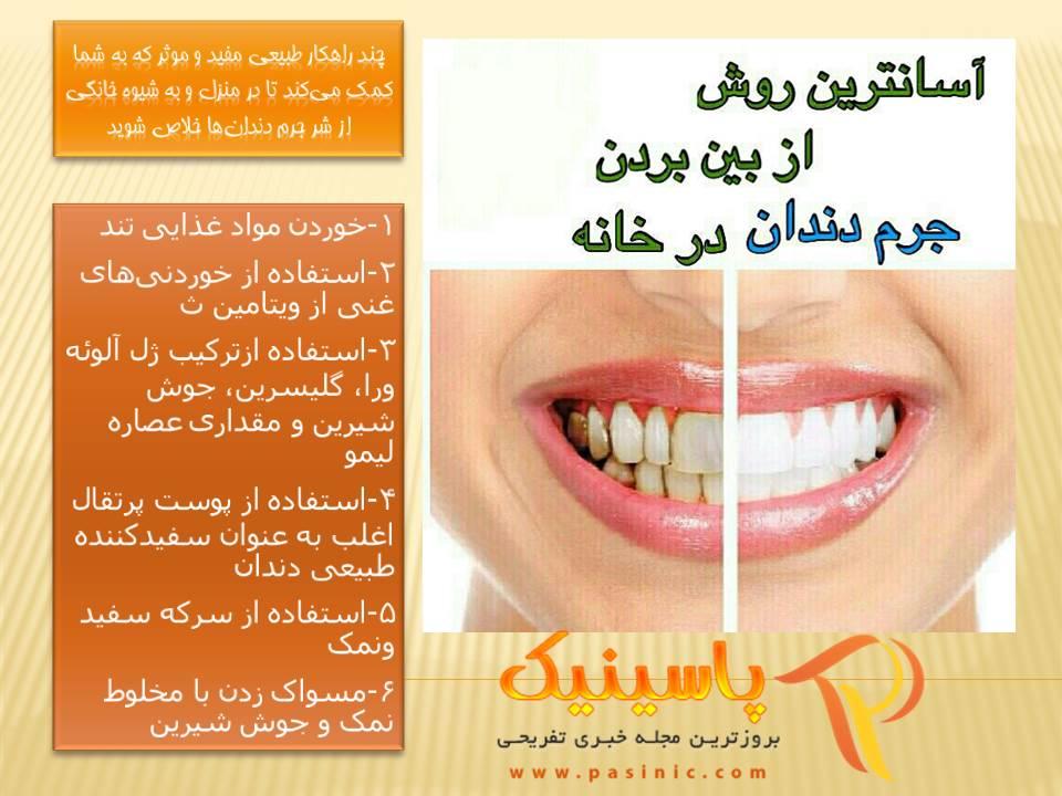 روش های خانگی جرم گیری دندان