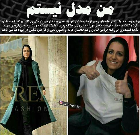 شهرزاد مدیری دختر مهران مدیری درباره مدل شدنش توضیح داد
