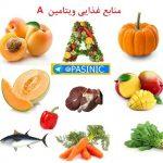 ویتامین A و ویتامینD و نقش آنها در سلامتی بدن