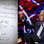 چرا از مهران مدیری شکایت نشد؟ / رو شدن مجوز خواندن ترانه