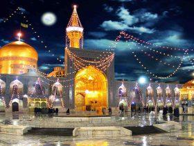 یک سفر زیارتی و سیاحتی به شهر مشهد