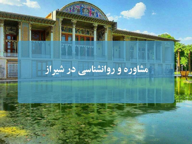مشاوره و یا روانشناسی در شیراز